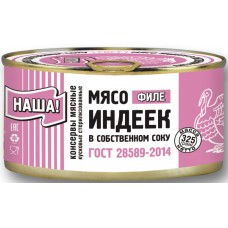 """Мясо индеек в с/с    ФИЛЕ  ГОСТ  28589-2014  тм """"НАША"""""""