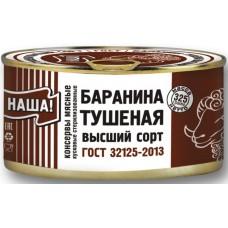 """Баранина  тушеная  в/с  ГОСТ 32125-2013  тм """"НАША"""""""