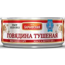 Говядина  тушеная  в/с  ГОСТ   32125-2013   тм  Барышский
