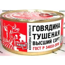 """Говядина тушеная  ГОСТ 32125-2013   В/С        ТМ """"НАША"""""""