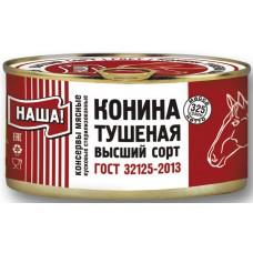 "Конина тушеная  в/с ГОСТ 32125-2013 тм ""НАША"""