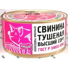 "Свинина тушеная  ГОСТ Р 54033-2010 ТМ ""НАША"""