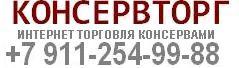 КОНСЕРВТОРГ интернет магазин